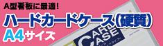 カードケース おすすめ商品 カードケース(硬質) A4サイズ