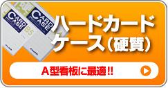 ハードカードケース(硬質) A型看板に最適!!