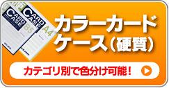 カラーカードケース(硬質) カテゴリ別で色分け可能!