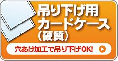 吊り下げ用カードケース(硬質)
