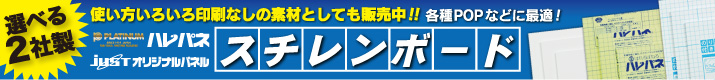 選べる2社製スチレンボード