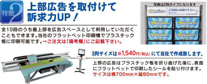 カタログスチールスタンド商品特徴2
