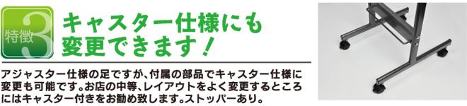 カタログスチールスタンド商品特徴3