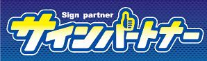 看板のサインパートナー|募集看板、誘導看板などの激安通販サイト