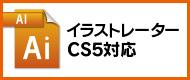 イラストレーターCS5対応