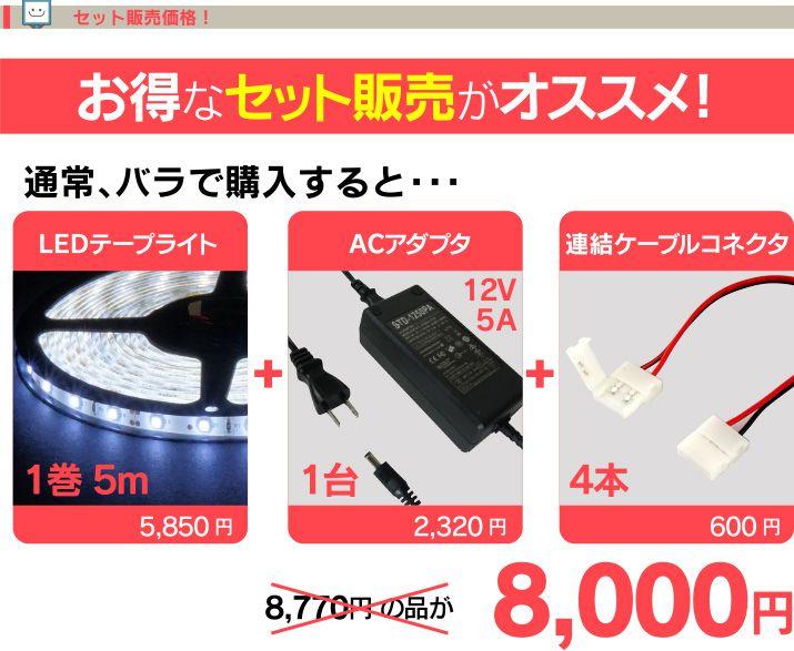 LEDテープライトスターターセット白