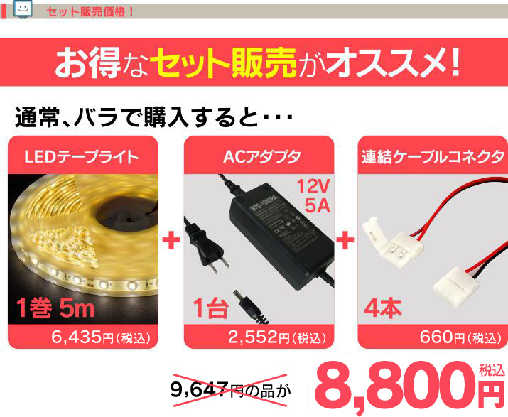 LEDテープライトスターターセット黄色