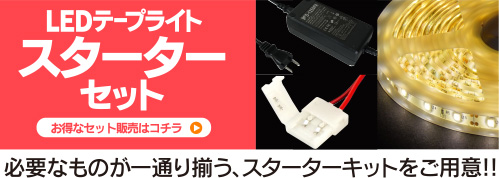 LEDテープライト スターターセット
