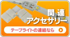 LEDテープライト 関連アクセサリー