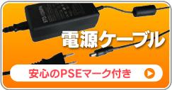 LEDテープライト 電源ケーブル
