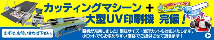 カッティングマシーン+大型UV印刷機完備