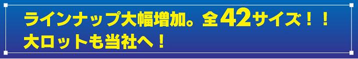 ラインナップ大幅増加。全42サイズ!! 大ロットも当社へ! 名刺サイズ10000枚@21円(税別)~