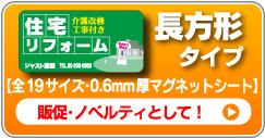 マグネットシート 長方形タイプ 販促・ノベルティーとして!