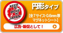 マグネットシート 円形タイプ 広告・販促として!