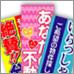 のぼり 人気商品 no.4