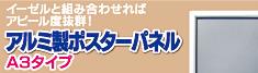 パネル・イーゼル おすすめ商品 アルミ製ポスターパネル