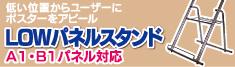 パネル・イーゼル おすすめ商品 LOWパネルスタンド