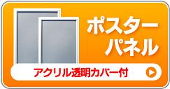 ポスターパネル アクリル透明カバー付