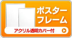 ポスターフレーム アクリル透明カバー