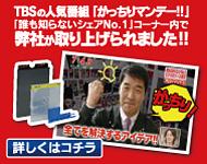 TBS「がっちりマンデー!!」に掲載されました。