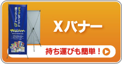 Xバナー ポスター掲示の定番