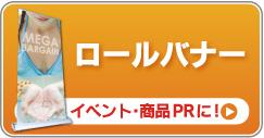 ロールバナー イベント・商品PRに!