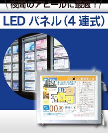 LEDパネル(4連式)