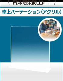卓上パーテーション(アクリル)