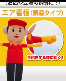 エアー看板(誘導タイプ)