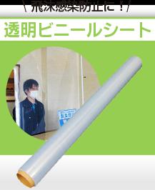 透明ビニールシート 幅920mm 10m巻