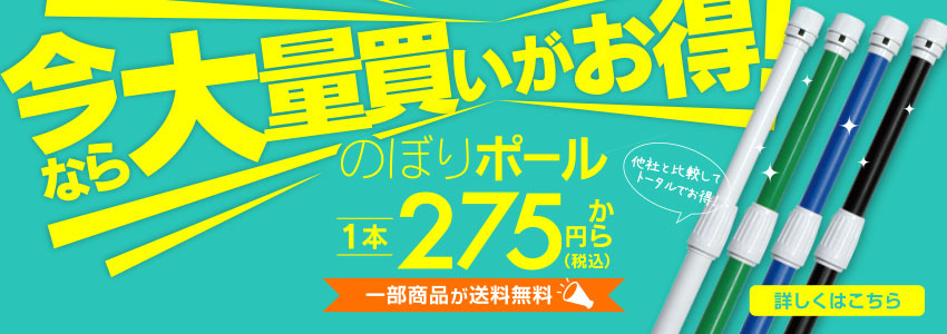 のぼりポールキャンペーン