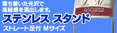 募集看板 おすすめ商品 ステンレス スタンドストレート足付(400×300用)