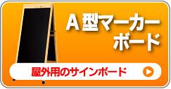 サインボード A型マーカーボード 屋外用のサインボード