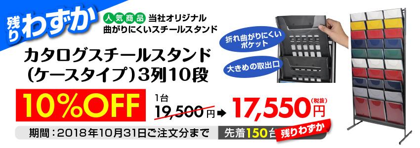 【10%OFFキャンペーン】カタログスチールスタンド(ケースタイプ)3列10段