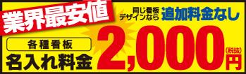 名入れ料金2,100円