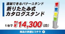 折りたたみ式カタログスタンド(白)