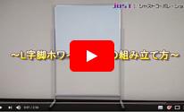 L字ホワイトボードの組立動画