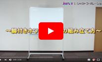 T字ホワイトボードの組立動画