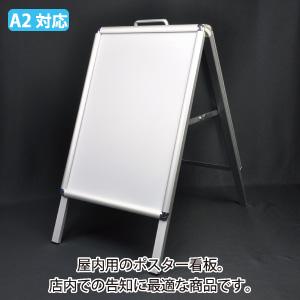A型看板のA型ポスター看板A2[KA-APA2]商品詳細ページ