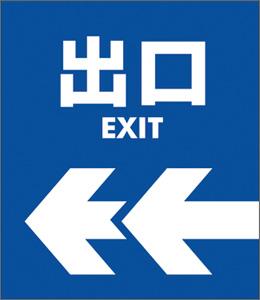 出口左[SK01-0025L] | スクエアサイン | スタンド・注水看板 | サイン ...