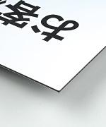 募集看板 アルミ複合板 厚さ 3mm