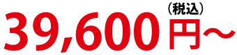 36,000円~